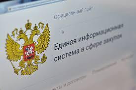 Официальный портал государственных закупок