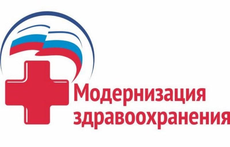Программа модернизации здравоохранения